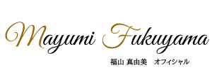 福山真由美 ずるい美人著者 マナーを根底に上質な学びを提供